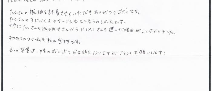 成人式アンケートT・Aさま