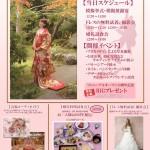 10月25日は翠山荘さんのブライダルフェアに出展いたします(^O^)/